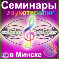 звукотерапия в Минске