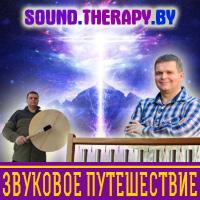 звуковое путешествие, концерт медитация