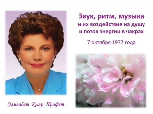 Э.К. Профет