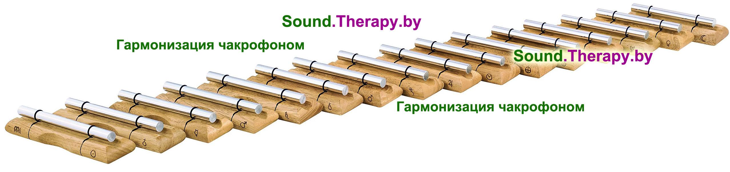 Набор тонов стандартного чакрофона для звукотерапии
