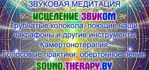 Soundhealing - Гармонизация и исцеление звуком.