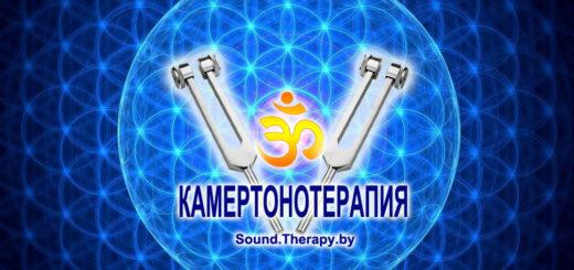 Звукотерапия камертонами